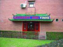 Yin He